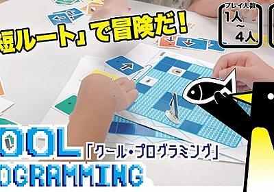 ボードゲームでプログラミング思考を学ぶ——PC不要のプログラミング教育ツール「COOL PROGRAMMING」 | fabcross