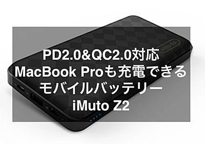 【レビュー】PD2.0・QC2.0対応でMacBook Proも充電できるモバイルバッテリーiMuto Z2 - エルパの盤上この一手