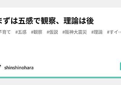 まずは五感で観察、理論は後|shinshinohara|note