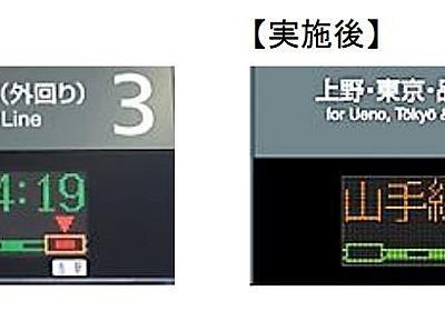 JR山手線、全駅の発車標で「待ち時間」表示へ 「約○分後」と分かりやすく通知 - ITmedia NEWS