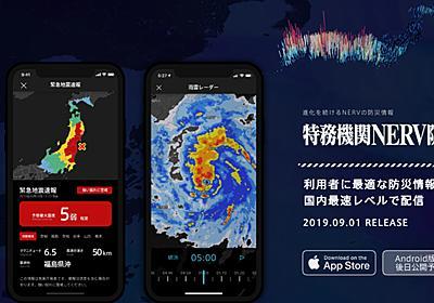 国内最速レベル! Twitterで有名な防災アカウントNERVがアプリで登場 | ギズモード・ジャパン