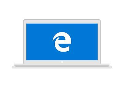 EdgeブラウザのChromiumベース移行、マイクロソフトが正式発表。Macなど他OSにも提供へ - Engadget 日本版