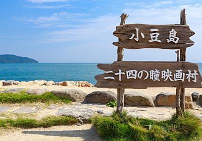 【故郷写真集】我が故郷小豆島の名所に行った時の写真がアルバムに残っていました - ありのままの自分が大好きです