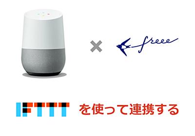 新卒ビジネス職の人間が、IFTTTを使ってGoogle Homeとfreeeを連携した話 - freee Developers Blog