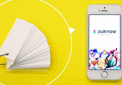 スキマ時間に毎日コツコツと勉強したいなら、無料の暗記帳アプリ『zuknow』を手始めに
