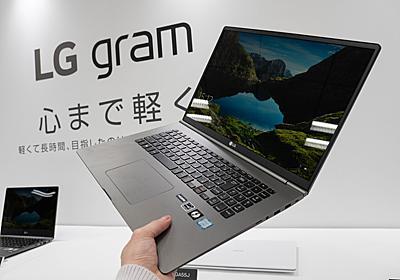 LGの新しい「17インチノートPC」が、13インチのMacBook Proより軽いんですけど! | ギズモード・ジャパン