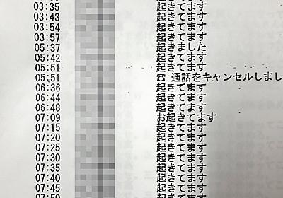 「生きてるだけで迷惑」女性自殺、社長をパワハラで提訴:朝日新聞デジタル