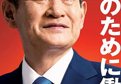 新潮が報道 菅首相と「第二の森友事件」の相手とのもうひとつの疑惑 所有ビルを事務所費問題発覚後に買い取ってもらっていた|LITERA/リテラ