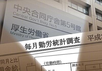 勤労統計で再びミス、数値に誤りか 公表を突然延期  :日本経済新聞
