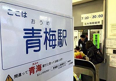 「青海」お台場ライブへ、着いた先は「青梅駅」 : 国内 : 読売新聞オンライン