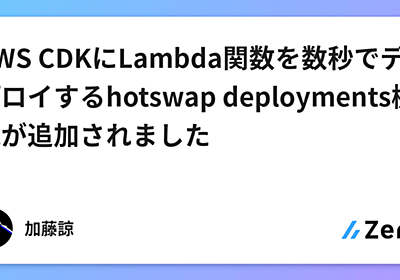 AWS CDKにLambda関数を数秒でデプロイするhotswap deployments機能が追加されました