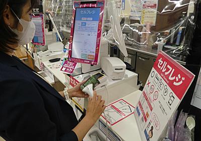 セルフレジ、自転車置き場、ネット銀行……客のミニバイトが始まっている - 野菜さらだ 論座 - 朝日新聞社の言論サイト