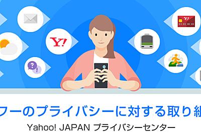 よくあるご質問 - Yahoo! JAPANプライバシーセンター