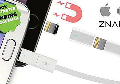 iPhoneやスマホの充電をマグネット着脱式でカンタンにする「ZNAPS」 - GIGAZINE