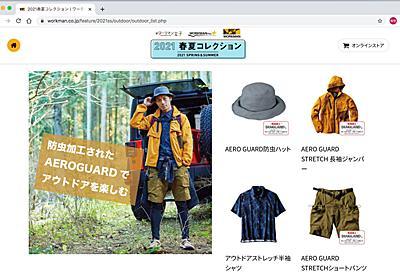 ワークマンが「着る網戸」発売 フードにメッシュ、植物由来の防虫加工も - ITmedia NEWS