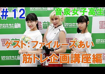 【ファイルーズあいさん 登場①】音泉女子高生#12 筋トレ企画①