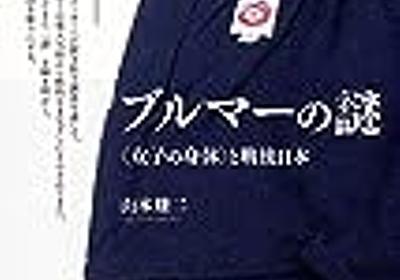 ブルマーの謎: 〈女子の身体〉と戦後日本 - 密林の図書室