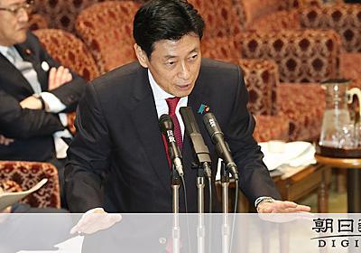 西村大臣「物資供給に責任持つ」 冷静な行動呼びかけ [新型肺炎・コロナウイルス]:朝日新聞デジタル