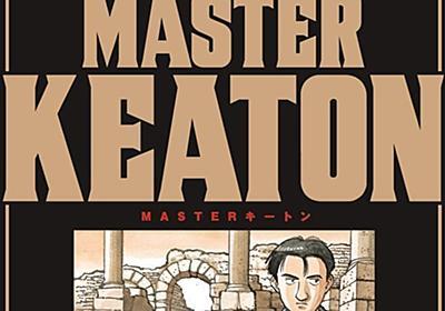 浦沢直樹『MASTERキートン』はブレグジット迷走の謎を知る最良の教材 | ハフポスト