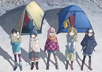 アニメ「ゆるキャン△」の続編が製作決定! 「へやキャン△」に第2期、劇場版まで - ねとらぼ