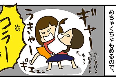 【前編】姉のたくらみ - おでこがまぶしい