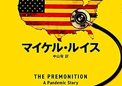 深刻なパンデミックに対抗するため組織内で奮闘した個人の姿を描き出す、『マネー・ボール』の著者最新作──『最悪の予感: パンデミックとの戦い』 - 基本読書