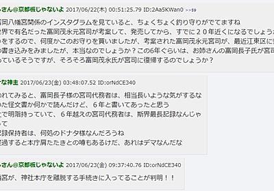 容疑の元宮司、2chへ書き込みか? 富岡八幡宮、事件前から異様な「内部情報」多数 : J-CASTニュース