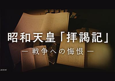 昭和天皇「拝謁記」 戦争への悔恨 NHK NEWS WEB