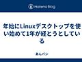 年始にLinuxデスクトップを使い始めて1年が経とうとしている - あんパン