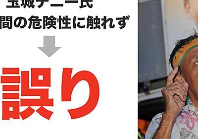 玉城デニー氏が「選挙で普天間基地の危険性を隠した」は誤り 竹田恒泰氏が発言