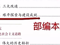 なんと文革を「無かったこと」に!?習近平のあまりに強引な歴史改革(古畑 康雄) | 現代ビジネス | 講談社(1/3)