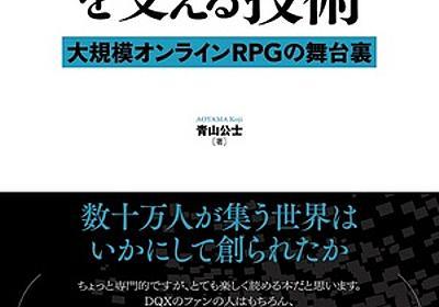 ドラゴンクエストXを支える技術 ── 大規模オンラインRPGの舞台裏:書籍案内 技術評論社
