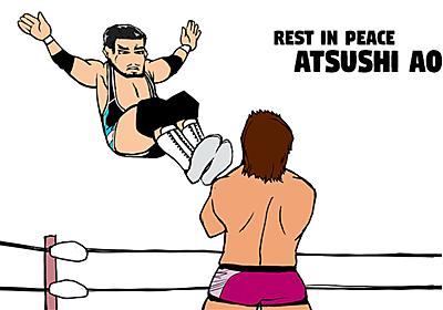 追悼 青木篤志。全日本プロレスの達人がこの世を去った日。私が見た青木篤志を振り返りました。 - 男マンの日記