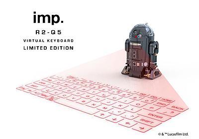 スター・ウォーズ帝国軍仕様のR2-D2型キーボードが限定発売 ~卓上にキーを投影。打鍵時には効果音も - PC Watch