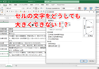 【Excel】セル内の文字がなぜか大きくできない!フォントサイズ設定が反映しない原因と対策 - いまさら聞けないExcelの使い方講座 - 窓の杜