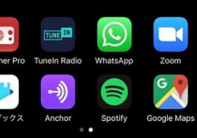 Google、CarPlayに対応した地図アプリ「Google マップ 5.0」をリリース | iPad App Store | Macお宝鑑定団 blog(羅針盤)