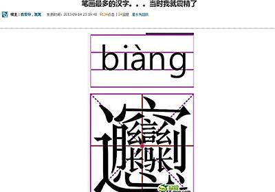 【超漢字】読めねえ!中国で最も画数の多い漢字「ビャン」が凄い!と話題に | 秒刊SUNDAY
