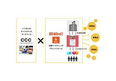 CCC、共創コミュニティ「Blabo!」をグループ会社化--顧客起点で商品開発 - CNET Japan