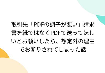 取引先「PDFの調子が悪い」請求書を紙ではなくPDFで送ってほしいとお願いしたら、想定外の理由でお断りされてしまった話 - Togetter