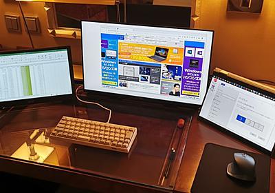 【山田祥平のRe:config.sys】15型モバイルディスプレイがあれば15型ノートPCからモバイルノートに移行できるかも - PC Watch