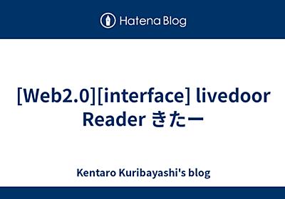 [Web2.0][interface] livedoor Reader きたー - Kentaro Kuribayashi's blog