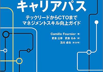 O'Reilly Japan - エンジニアのためのマネジメントキャリアパス