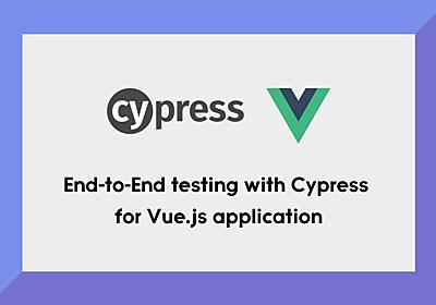 Cypressのカスタムコマンドを用いたVue.jsの効率的なE2Eテスト実装 - ZOZO Technologies TECH BLOG