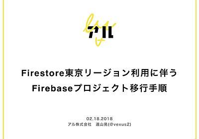 Firestore東京リージョン利用に伴う Firebaseプロジェクト移行手順 / alu-firestore #アル - Speaker Deck