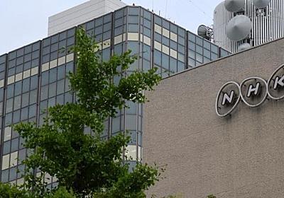 NHK「テレビ設置しない場合も届け出て」、ヤバい要望が撤回に追い込まれた背景 - 弁護士ドットコム