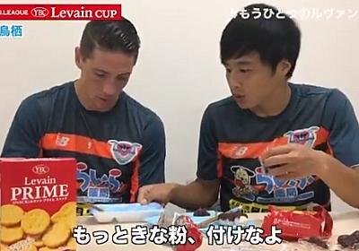 可愛すぎると話題のFトーレス&加藤恒平の「もうひとつのルヴァンカップ 」、Jリーグ公式が未公開映像を公開 : ドメサカブログ