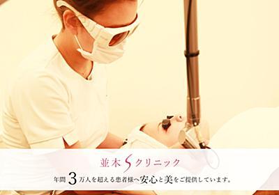 広島でシミ・しわ・たるみ治療、美容外科手術などは並木Sクリニック
