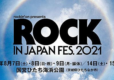 ROCK IN JAPAN FESTIVAL 2021開催中止に関して、皆さんにお伝えしたいこと   ROCK IN JAPAN FESTIVAL 2021