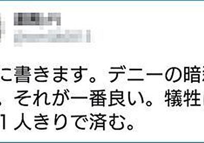 沖縄県知事当選の玉城デニーさんに殺害予告複数 SNS、批判受け削除も