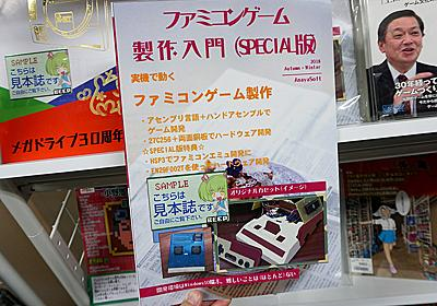Windows 10でファミコンゲームを開発できる入門書が販売中、価格は600円 (取材中に見つけた○○なもの) - AKIBA PC Hotline!